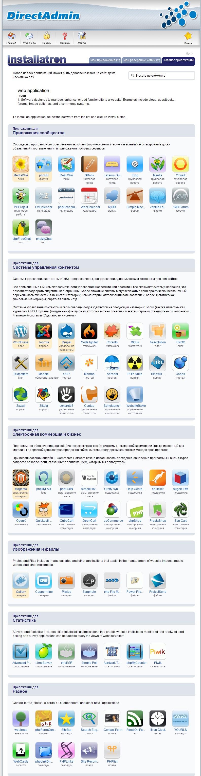 Установщик приложений на GoodNet Ukraine