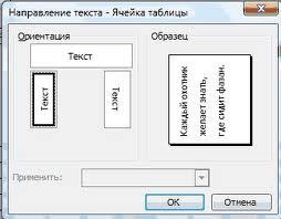 Как перевернуть текст в word (Word как сделать текст по вертикали)
