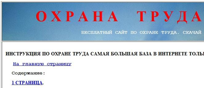 Обширный архив инструкций по ОТ (инструкций по Охране Труда)