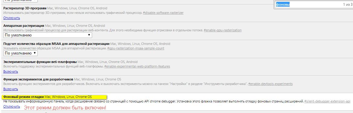 silent-debug-google-chrome1