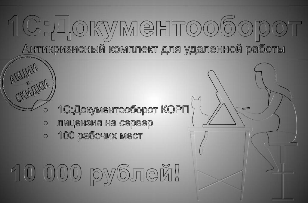 Акция: «1С:Документооборот. Антикризисный комплект для удаленной работы» слицензией насервер + 100 рабочих мест за10000руб.