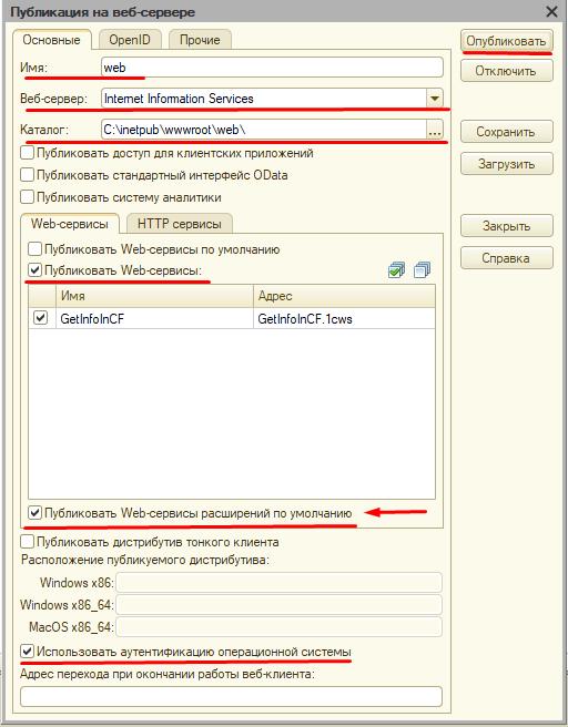Настройки для публикации веб-сервисов 1С из расширений